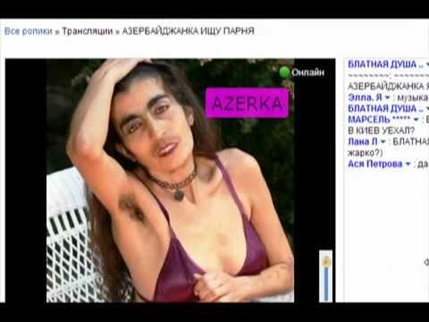азерка порно жарит