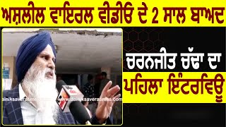 अश्लील Viral Video के 2 साल बाद Charanjit Singh Chadda का पहला Interview
