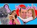 Loly & Falfool - Baba Ya Ahla Baba♥ - ♥لولي وفلفول - بابا يا احلى بابا