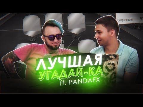PANDAFX УГАДЫВАЕТ I ЛУЧШАЯ ФУТБОЛЬНАЯ УГАДАЙ-КА