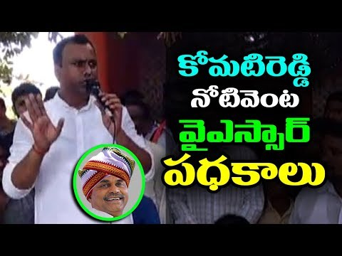 Komatireddy Rajagopal Reddy Speaks about YS Rajasekhar Reddy Schemes | TS Congress Election Campaign