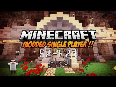Fir4sGamer Modded Single Player S2 : ماينكرافت : سنقل بلير مودات - الزواج #23