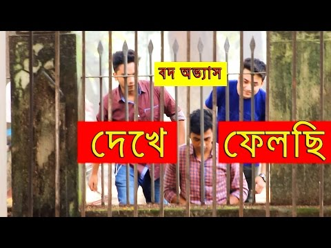 Bangla Prank | বদ-বভ্যাস | Social Awareness Bangla Funny Prank VIdeo |