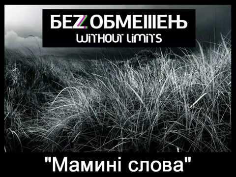 БЕЗ ОБМЕЖЕНЬ  - Мамині Слова