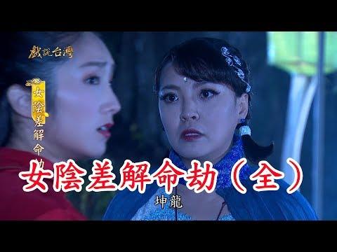 台劇-戲說台灣-女陰差解命劫-(全)