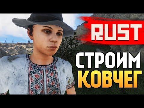 "RUST - СТРОИМ ""КОВЧЕГ"" АНТИРЕЙД ДОМ! #10"