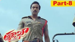 Tadakha Telugu Full Movie Part 8    Naga Chaitanya, Sunil, Tamannaah, Andrea Jeremiah