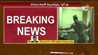 కర్నూలు జిల్లాలో విజంబిస్తున్న స్వైన్ ఫ్లూ...| Swine Flu Cases In Kurnool | AP