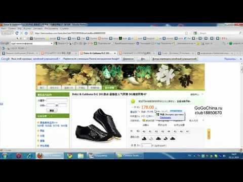 TaoBao - Как заказать вещи с китайских сайтов-магазинов.mp4
