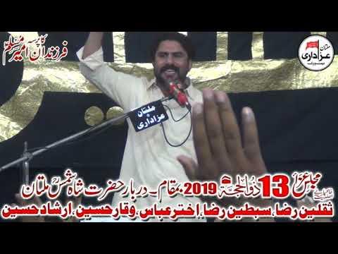 Zakir Shafqat Raza Shafqat I YadGar Majlis  I 13 Zilhaaj 2019 I Qasiday And Masiab