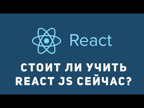 Стоит ли учить React js новичку сейчас. Как учить React.