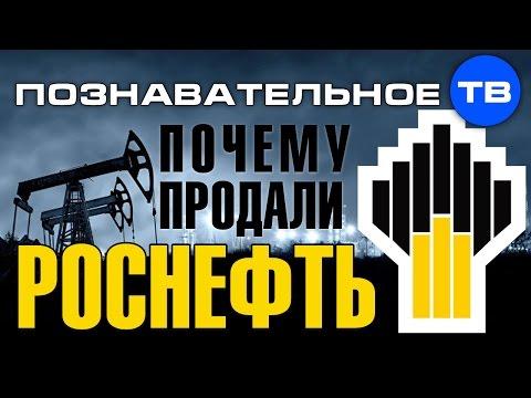 Почему продали Роснефть? (Познавательное ТВ, Артём Войтенков)