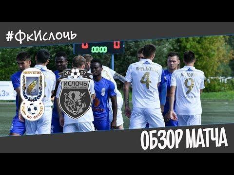 Обзор матча Энергетик-БГУ 2:3 Ислочь | 1/8 Кубка Беларуси