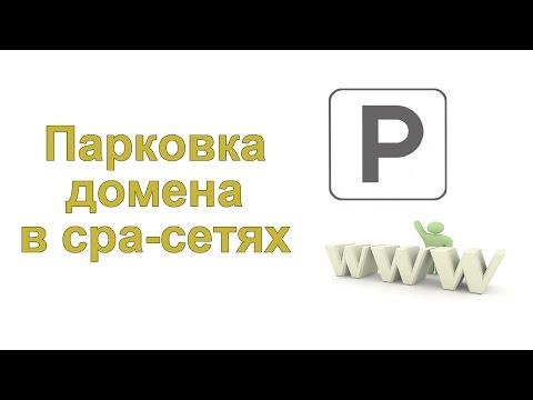 Парковка домена в cpa-сетях