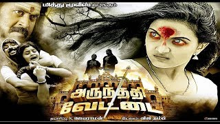 Kanchana - Tamil Cinema | Arundhati Vettai Full length Movie