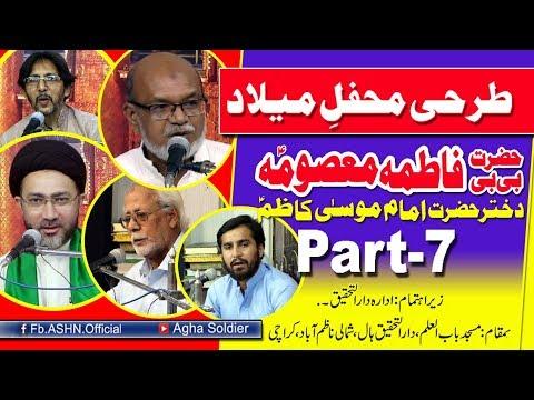 Mehfil Milad Bibi Masooma Qom (a.s) Part 7