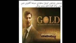 Saudi Arabia 2018 Letest news Hindi Gold movie release urdu /Hindi  At Advise