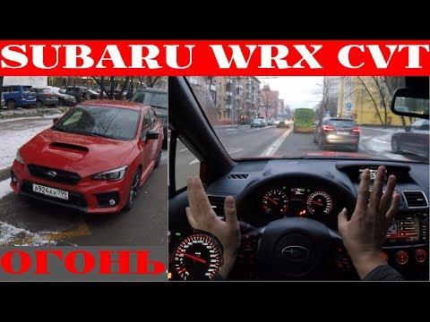 Взял Subaru WRX 2018+ на вариаторе - выдержит?