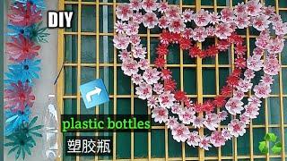 Diy, Handcraft , plastic bottles can be romantic. 手工.,塑胶瓶也可以很萝蔓蒂克