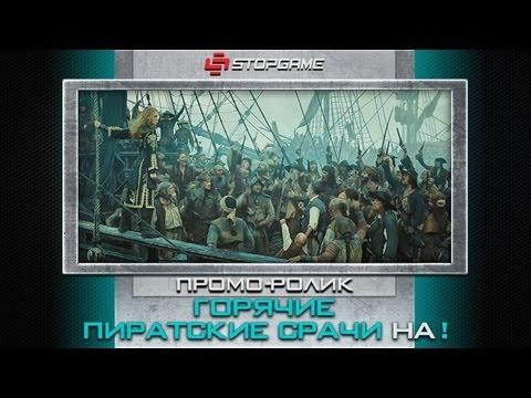 """Промо """"Горячие пиратские срачи на!"""""""
