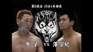 BML - Munenori Sawa vs Manabu Hara