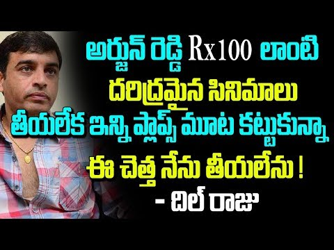 Dil Raju Insulted RX 100 Movie l Tollywood News l Telugu Boxoffice