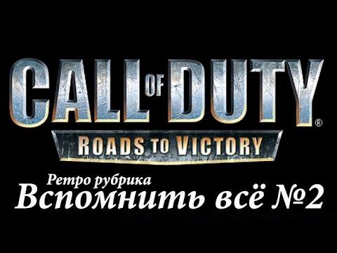 Обзор Call of Duty: Roads to Victory - Вспомнить всё №2 (Ретро рубрика) PSP 1080p 60FPS