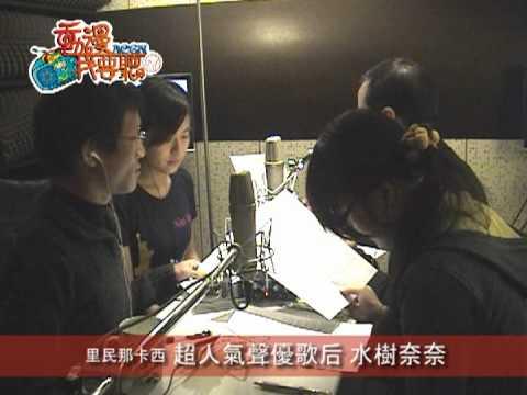 20120114 裏民那卡西 超人氣聲優歌後 水樹奈奈