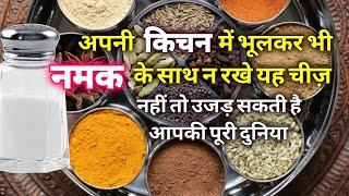 नमक करेगा मालामाल, किचन में भूलकर भी नमक के साथ न रखे ये चीज– पड़ेंगे लेने के देने Vastu Tip for Rich
