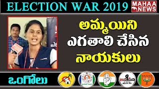 Student Makes Fun In Live Show | #ElectionWar2019