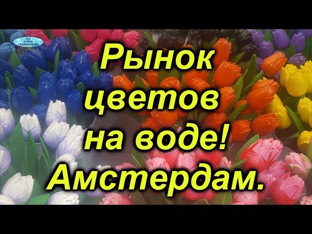 Рынок цветов на воде -единственный в мире!