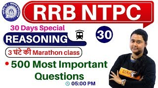 Class -30 || RRB NTPC 30 Days Special  || REASONING || by Priyal Ma'am || Important Questions