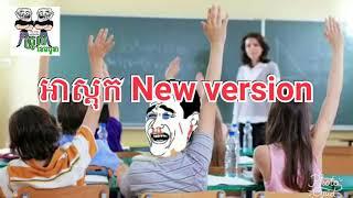 អាស្ដុក New version     By The Troll Cambodia Video funny HIGH