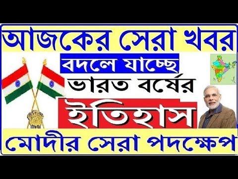 মোদী সরকারের বিরাট পদক্ষেপ । বদলে দিলো ভারতের ইতিহাস || Big Breaking News Today
