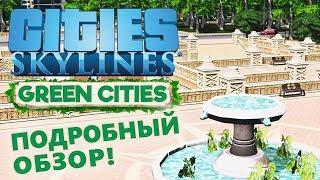 Подробный обзор Green Cities!