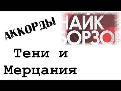 Найк Борзов - Тени и Мерцания