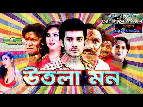 Utola Mon | Full Movie | Ariyan Shah | Nir | Misa Sawdagar