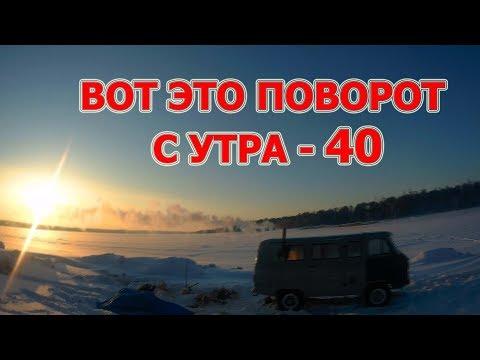 Чуть не ОСТЫЛ ночью. Зимняя рыбалка с ночевкой в  -40  Часть вторая