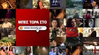 ILOVETV.GR MΠΕΣ / ΔΕΣ