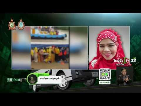 เปิดใจผู้อยู่ในเหตุการณ์เรือล่มหน้าวัดสนามไชย จ.อยุธยา | 20-09-59 | รถปลดทุกข์ | ThairathTV