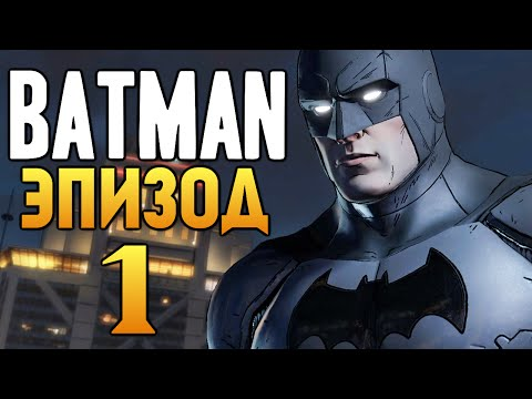 Batman: The Telltale Series - Эпизод 1 - Царство Теней