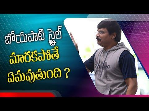 Will Boyapati Srinu change his attitude for Balakrishna Movie ? | ABN Telugu