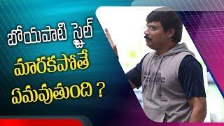 Boyapati Srinu Change Attitude On Balakrishna Movie
