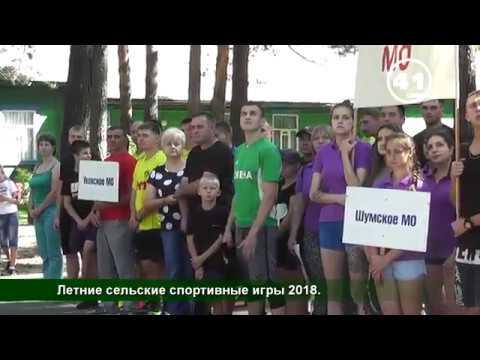 60 сек_Нижнеудинск_ Летние сельские спортивные игры 2018.