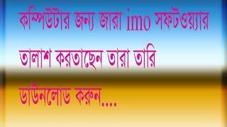 কম্পিউটার জন্য imo সফটওয়্যার ডাউনলোড imo download for windows 10. 7. 8   bangla  how to tutorial