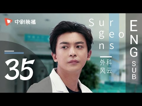 Surgeons  35 | ENG SUB 【Jin Dong、Bai Baihe】