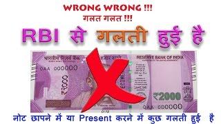 👊🏧💲👾🔐!! क्या RBI से गलती हुई नए नोट present करने में | Something Wrong with 2000 Note| Share it