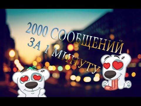 КАК НАБРАТЬ 2000 СООБЩЕНИЙ В VK  В ПЯТЬ КЛИКОВ