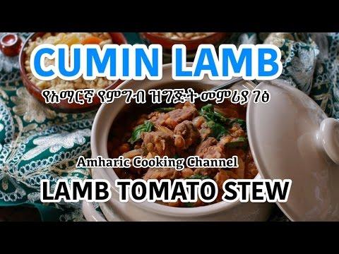 የአማርኛ የምግብ ዝግጅት መምሪያ ገፅ - Cumin Lamb Recipe - Amharic