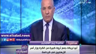 صدى البلد |سامية زين العابدين:«أبو تريكة» لم يقدم شئ للوطن وإنما حصد الأموال فقط